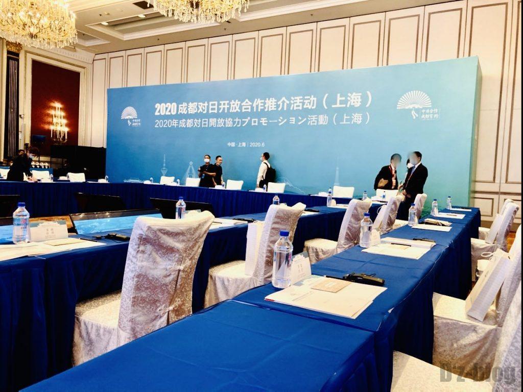 上海成都対日解放協力プロモ看板
