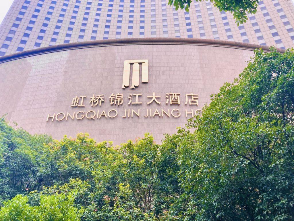 上海成都対日解放協力プロモ開催ホテル