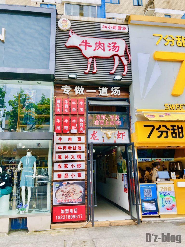 上海ローカル牛肉スープ店