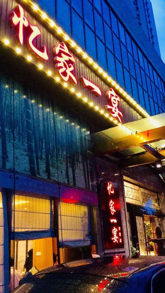 上海亿家一宴 店前