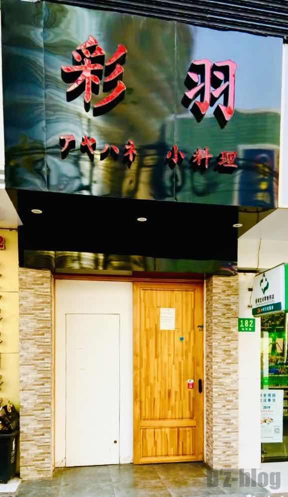 上海彩羽看板