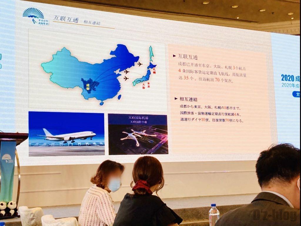 上海成都対日解放協力プロモ成都の空港について