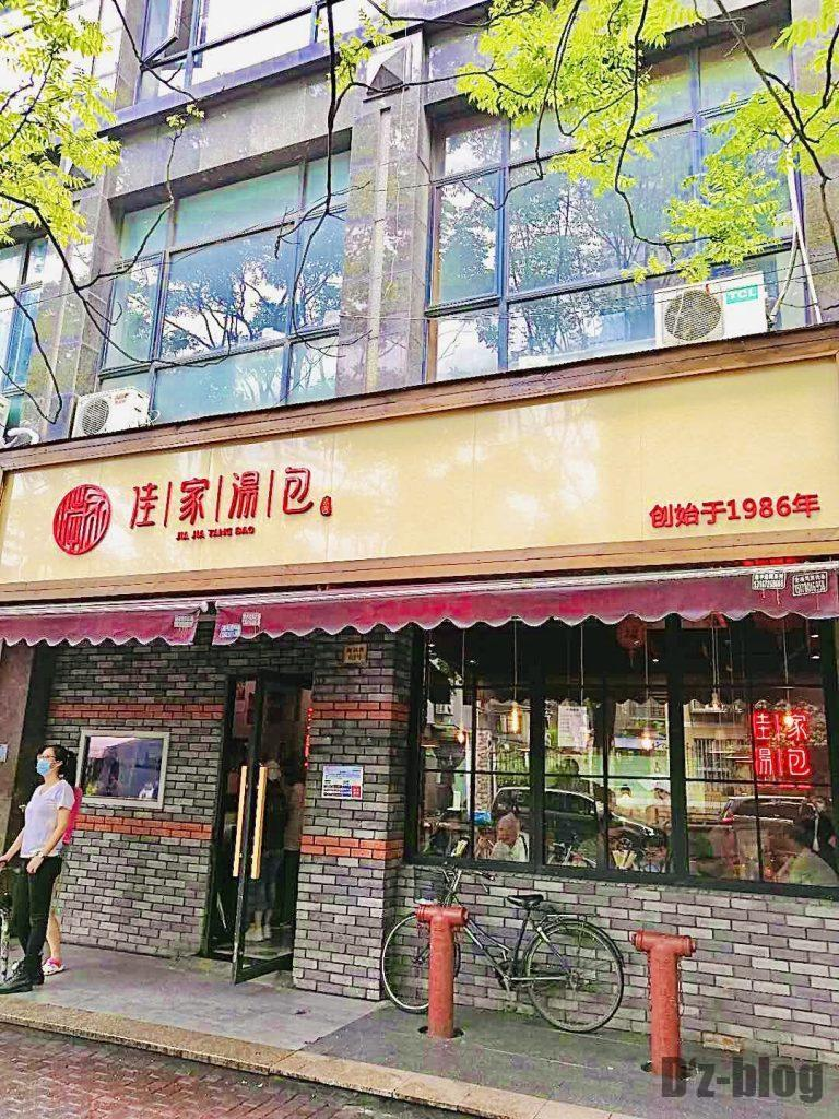 上海佳家汤包 店構え