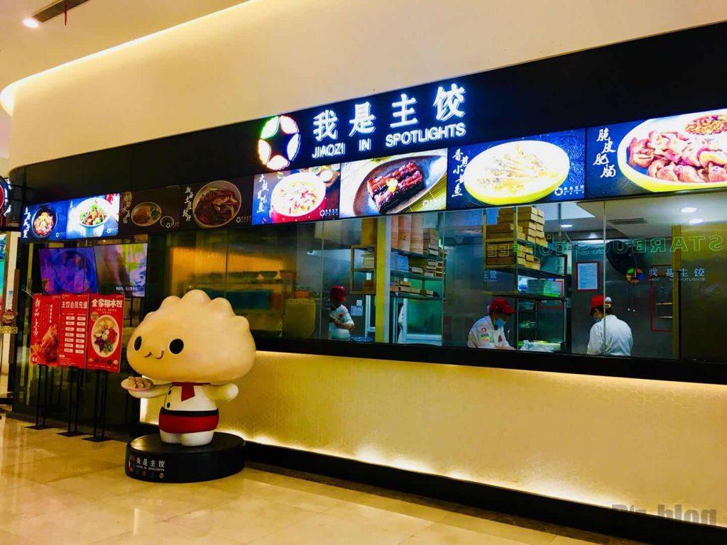 上海餃子店