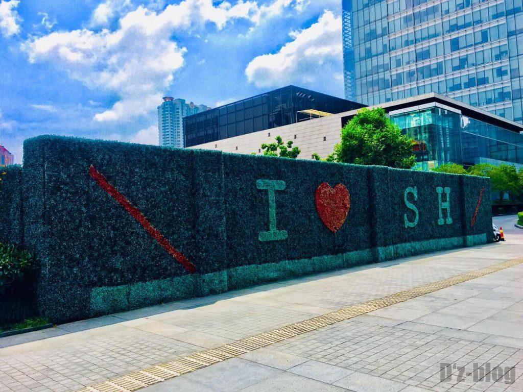 上海I♡SH看板