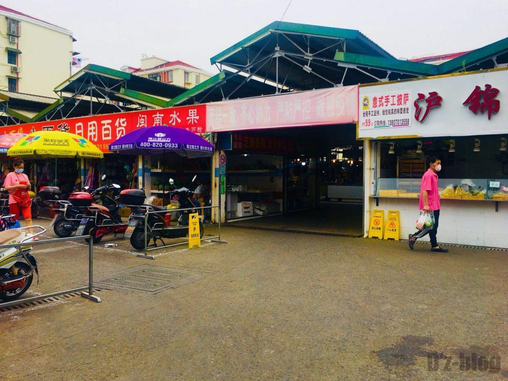 上海野菜市場
