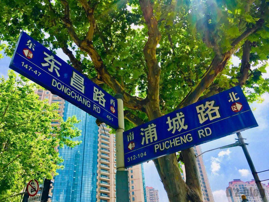 上海東昌路駅前⑬