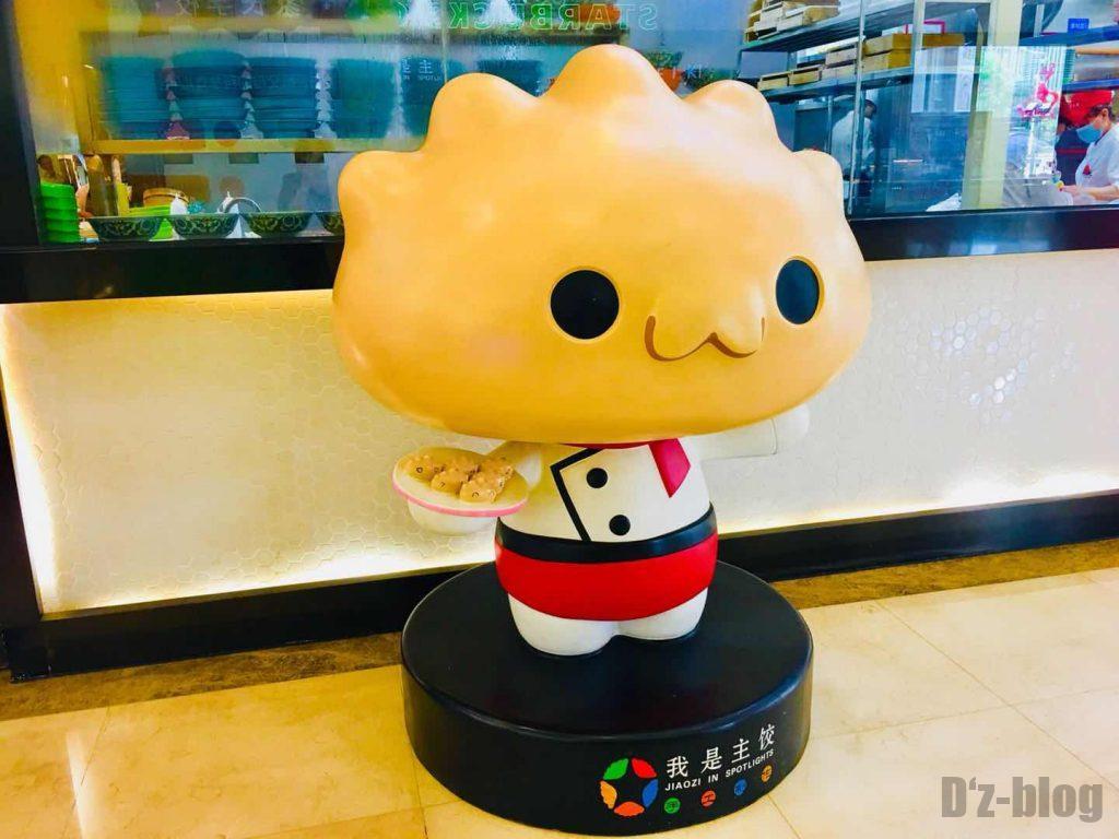 上海餃子店マスコット