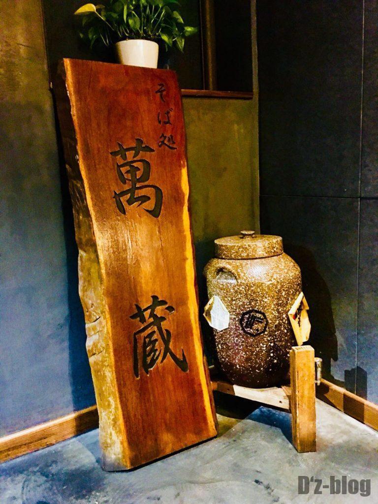 上海萬蔵 看板