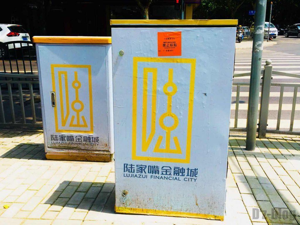 上海東昌路駅前⑪
