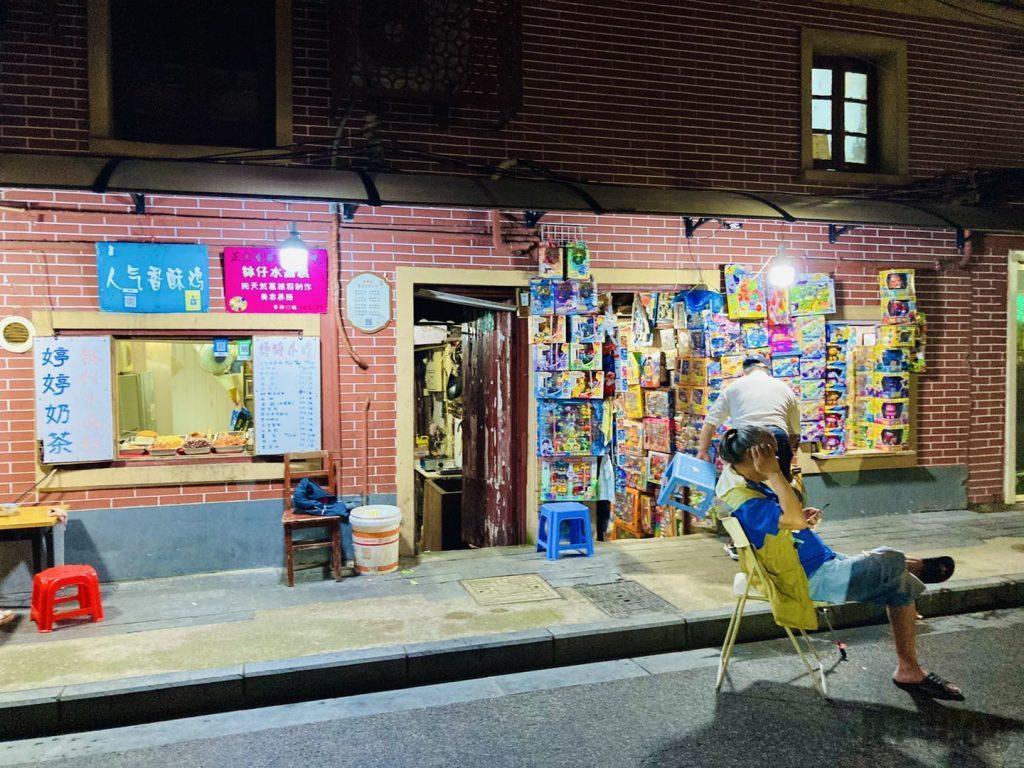上海おもちゃ屋2
