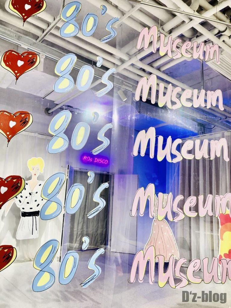 上海80年代博物館背景ディズプレイ