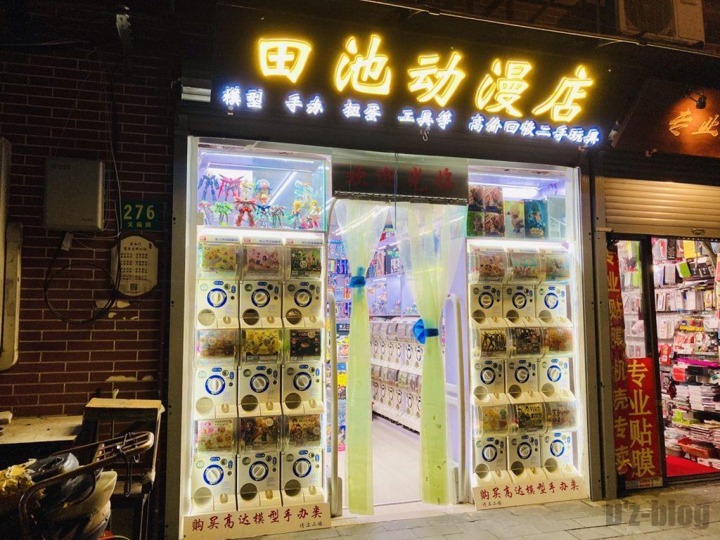 上海ガチャポン田池漫画店