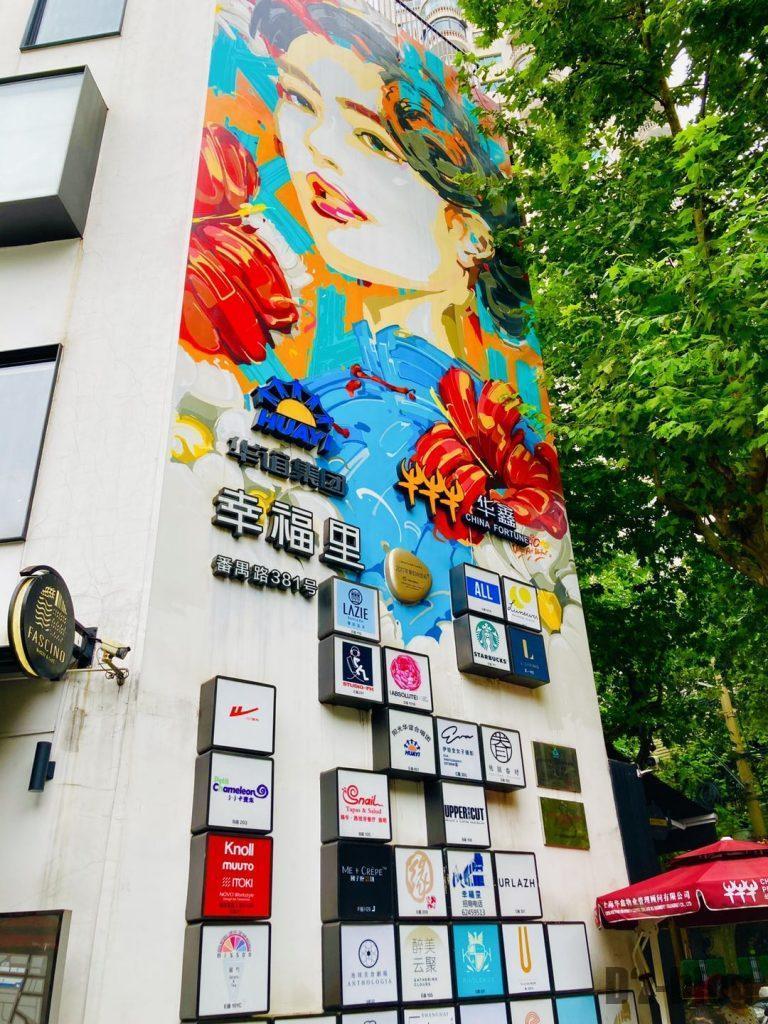 上海幸福里壁アート
