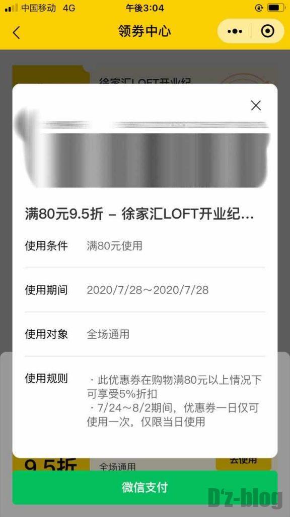 上海ロフト会員割引電子チケット