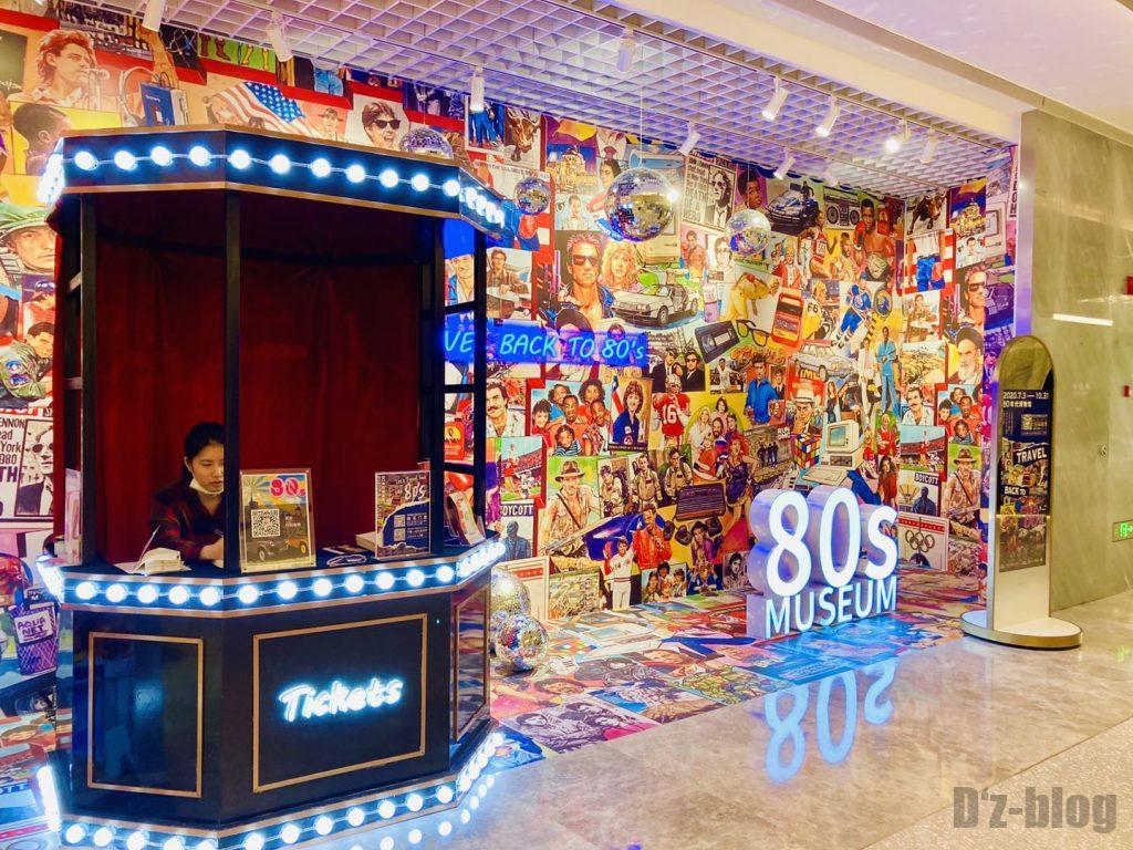上海80年代博物館受付