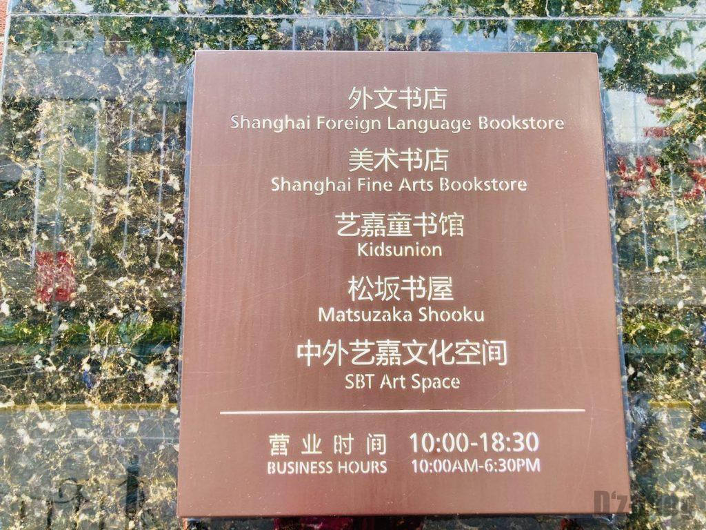 上海外文書店営業時間
