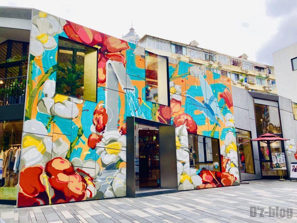 上海幸福里ショップ壁アート