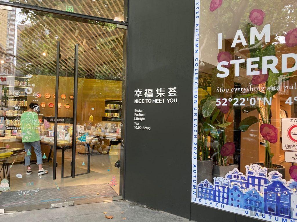 上海幸福里ショップ入り口