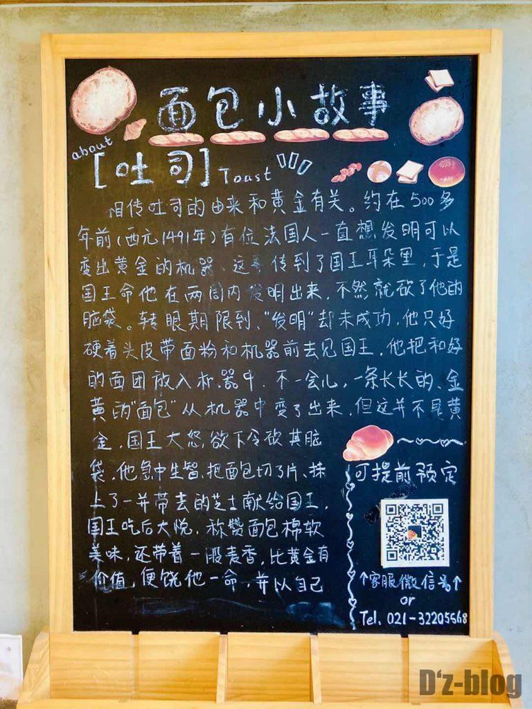 上海ブリアンパンのショートストーリー