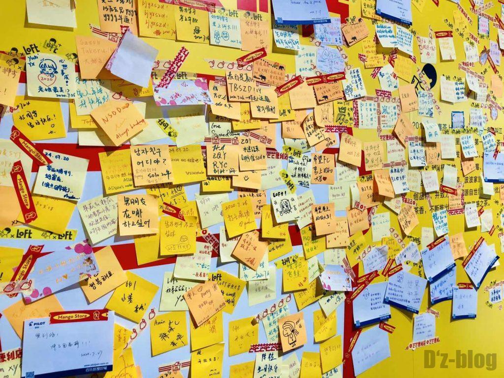 上海ロフトメッセージメモ