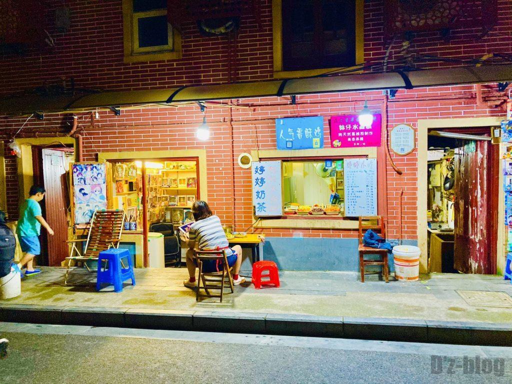 上海おもちゃ屋