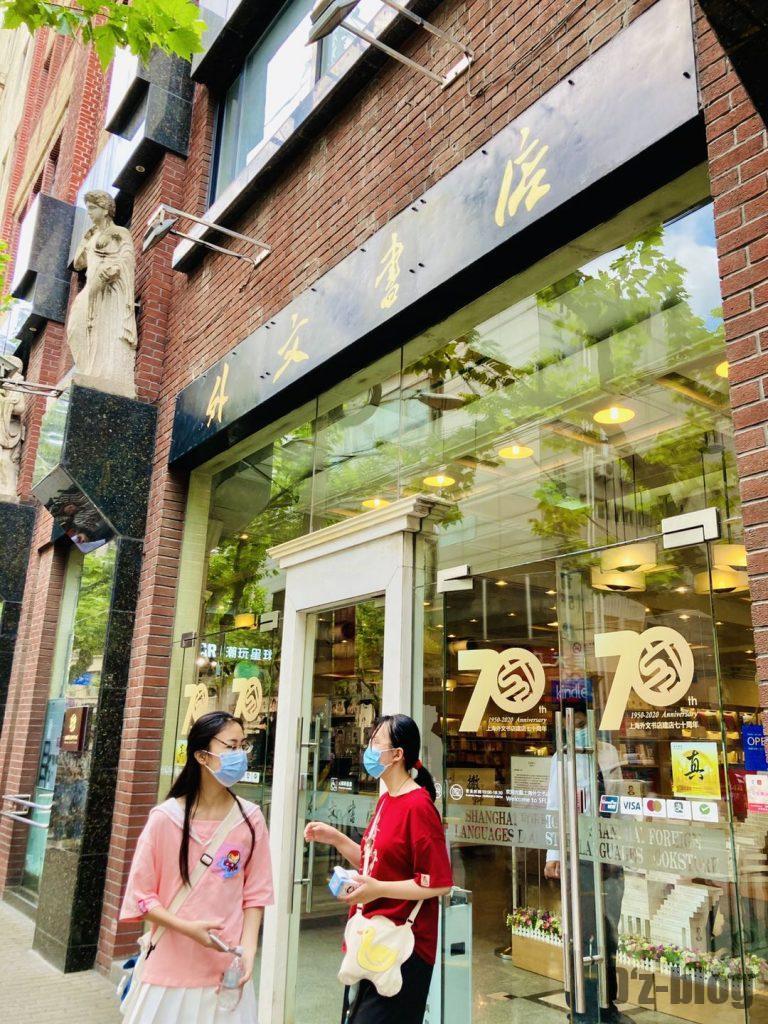 上海外文書店入り口