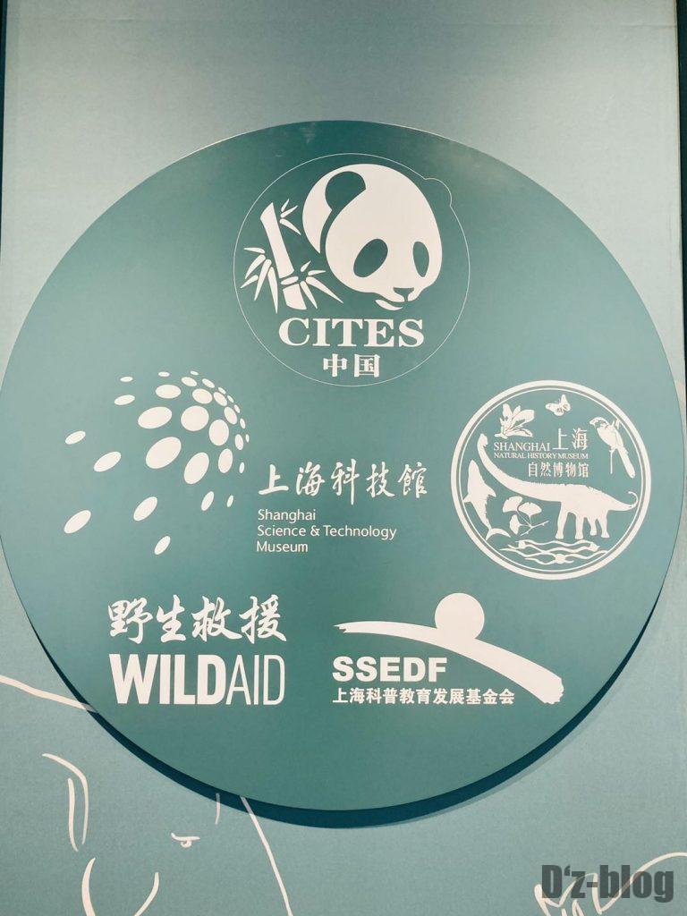 上海自然博物館展示物1