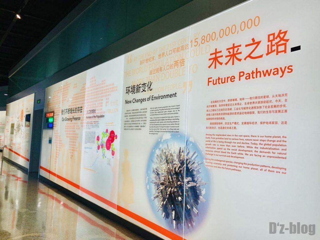 上海自然博物館未来の道説明文