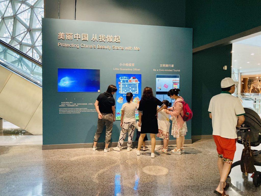 上海自然博物館美しい中国に向けての説明