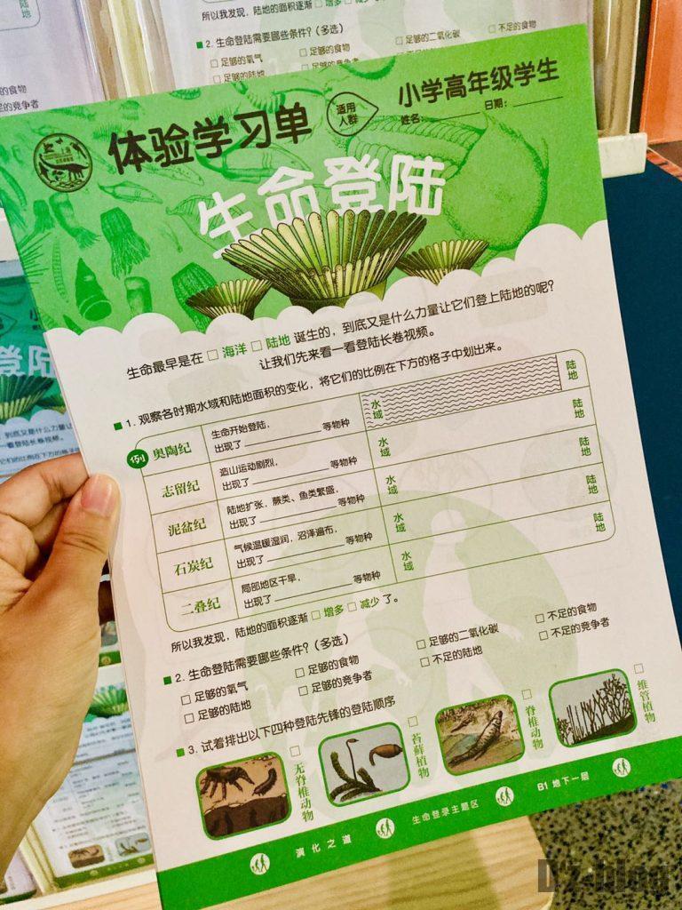 上海自然博物館内小学生向けクイズ2