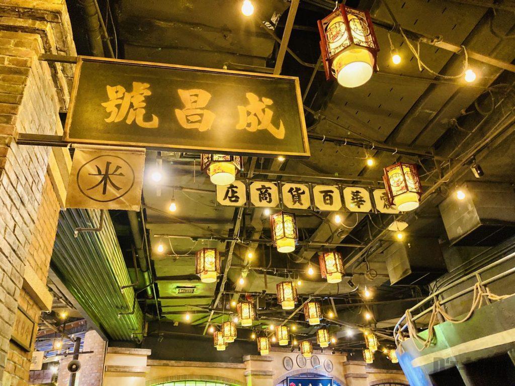 上海1192風情街天井看板
