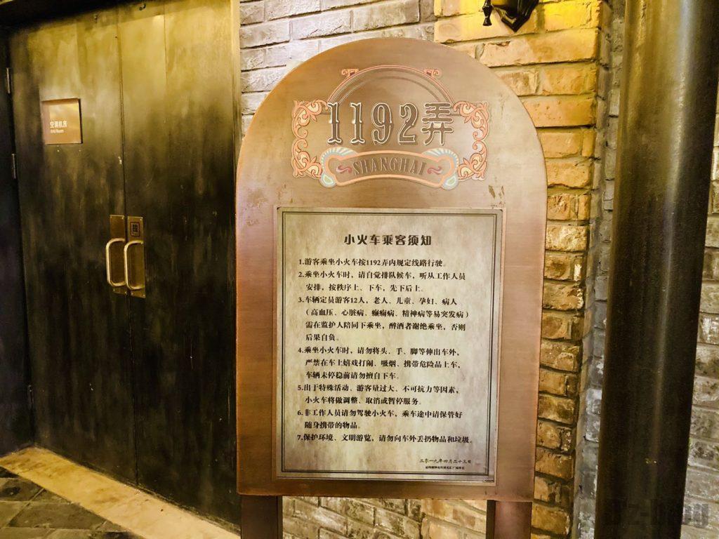 上海1192風情街電車説明板