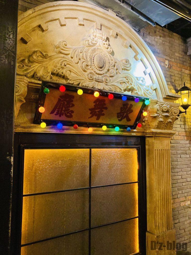 上海1192風情街窓