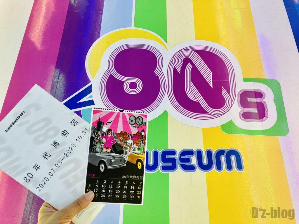 上海80年代博物館チケット