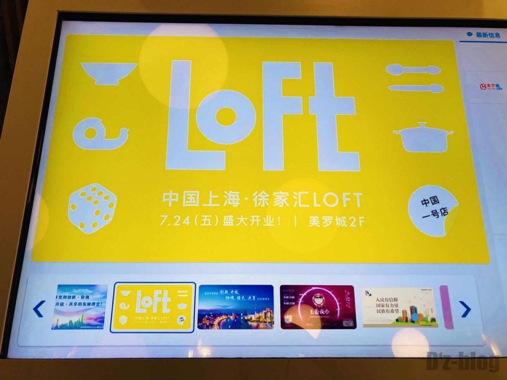 上海ロフト検索モニター