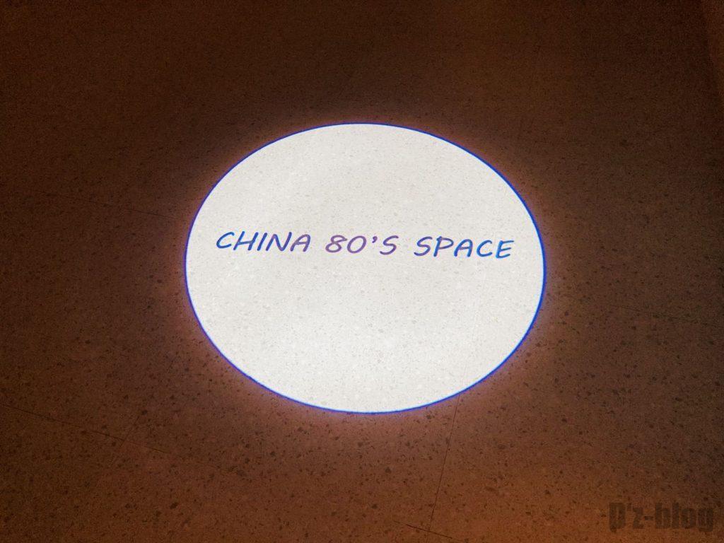 上海80年代博物館ライトロゴ