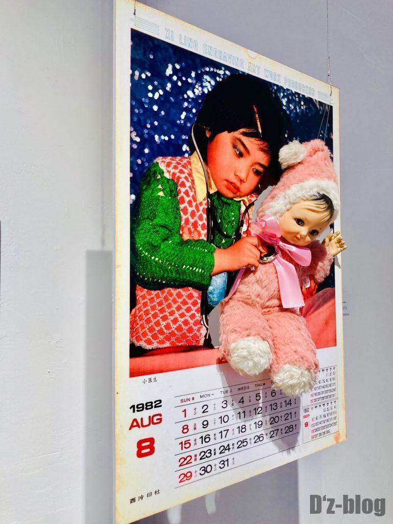 上海80年代博物館子供カレンダー8月