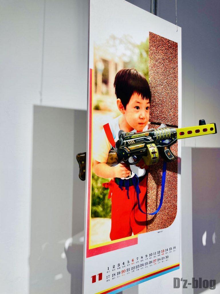 上海80年代博物館子供カレンダー拳銃11月