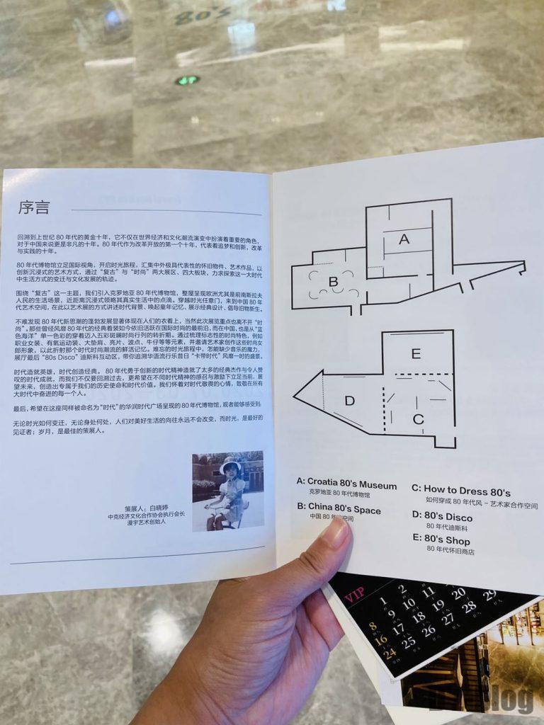 上海80年代博物館エリア分けマップ