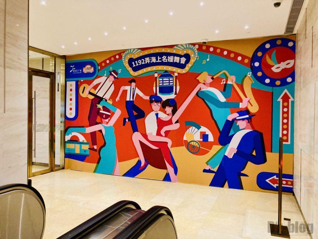 上海世纪汇1192風情街宣伝