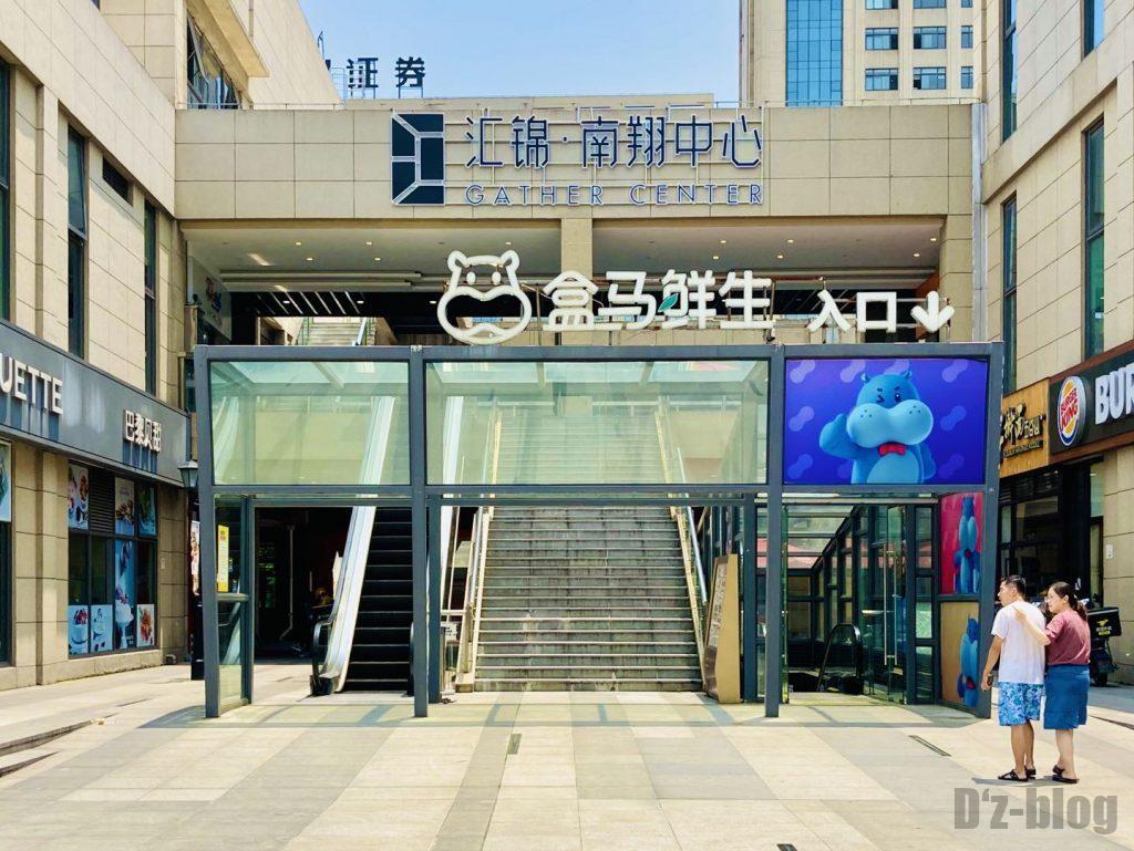 上海南翔フーマスーパー専用入り口