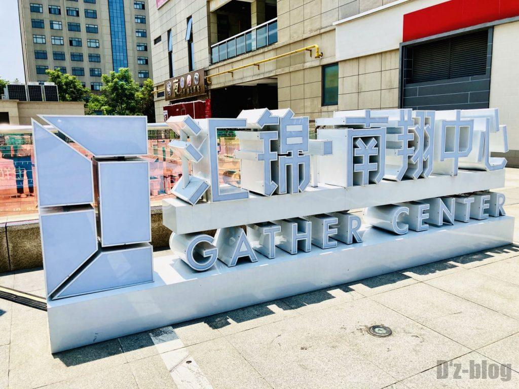 上海汇锦南翔中心