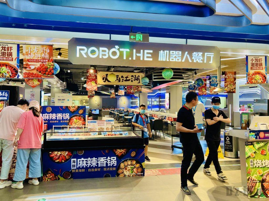 上海ロボットレストラン入り口
