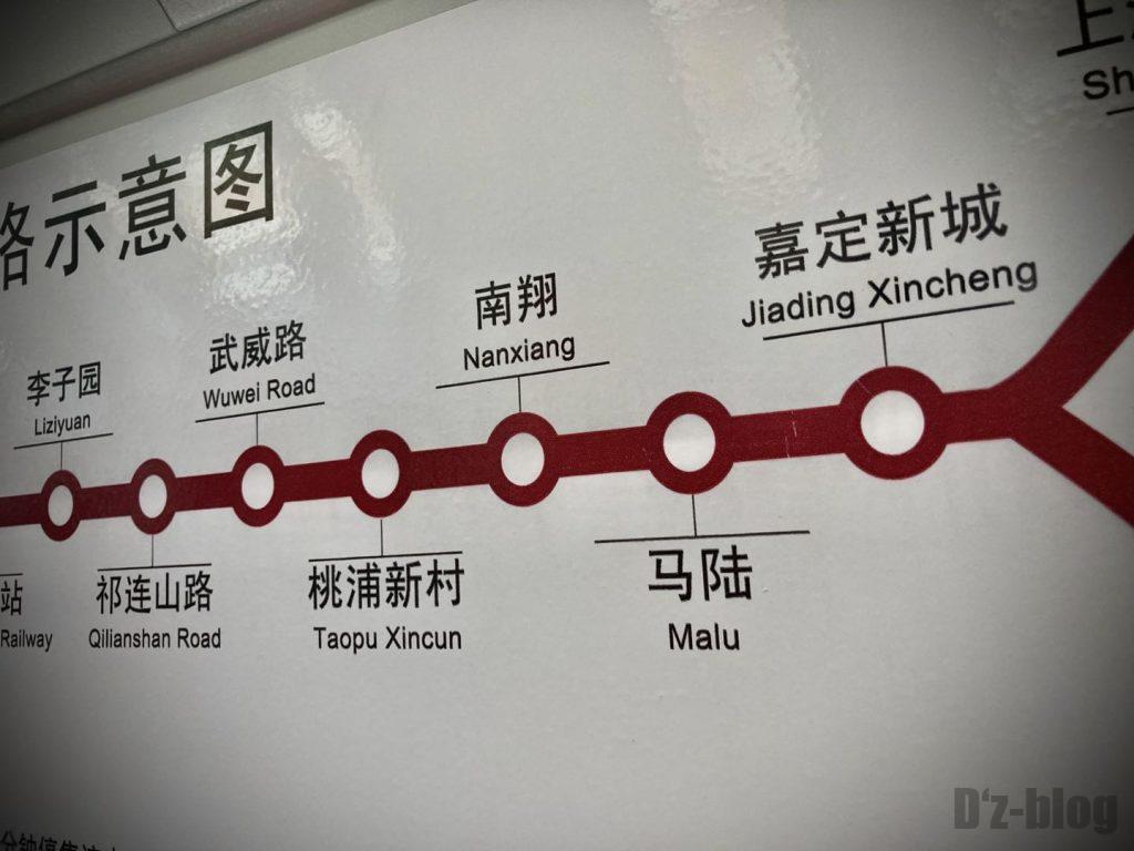 上海南翔停車駅名アップ