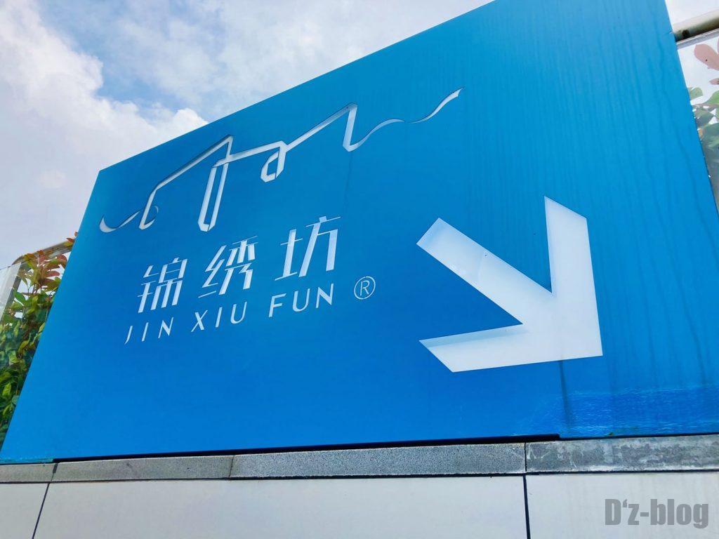 上海锦绣坊看板