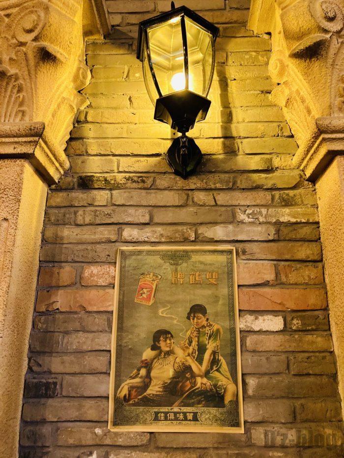 上海1192風情街ランプとタバコポスター2