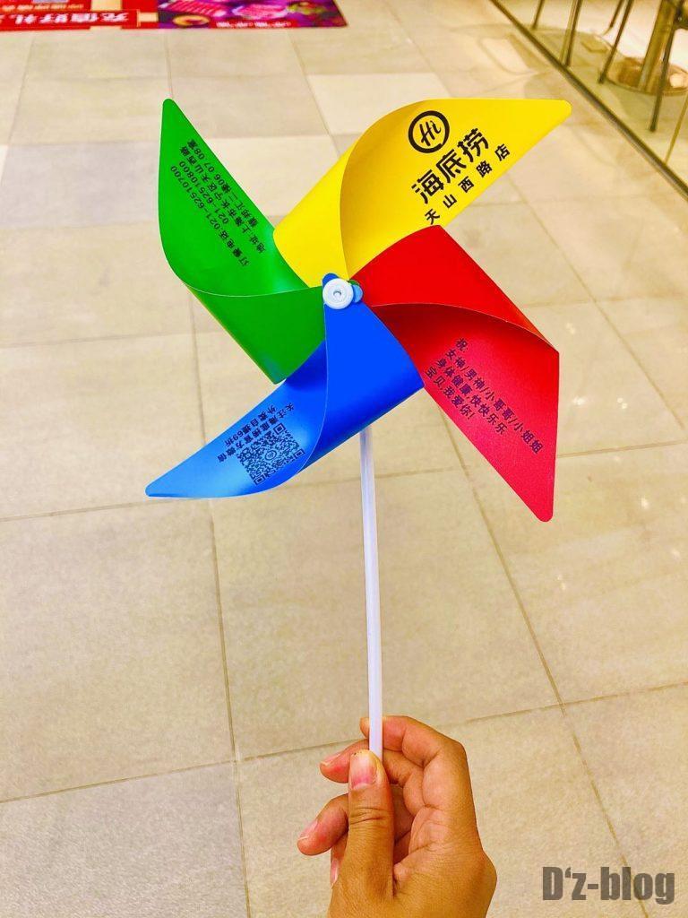 上海海底捞プレゼント風車