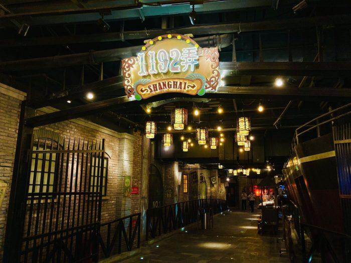 上海1192風情街看板