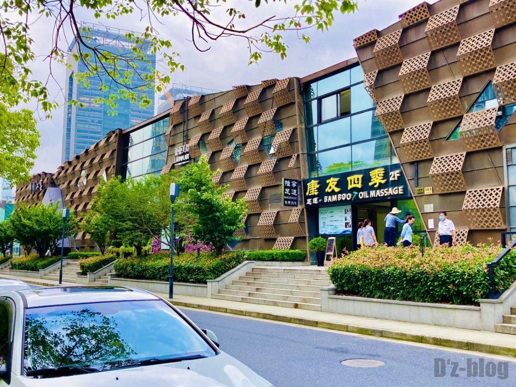 上海锦康路マッサージ屋